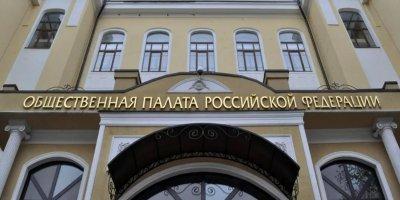 В Общественной палате создана рабочая группа для противодействия давлению западных социальных медиа на российские СМИ