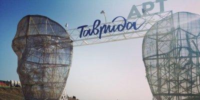 """Заряд энергии и творчества: как прошел фестиваль фестивалей """"Таврида-АРТ"""""""