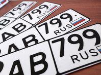 В ФАС предложили ограничить максимальную стоимость изготовления автономеров - «Автоновости»