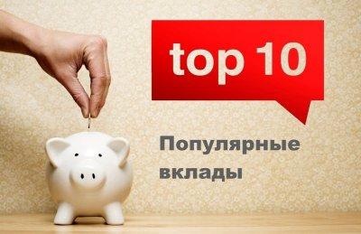 ТОП-10 популярных вкладов. Сентябрь-2019 - «Новости Банков»