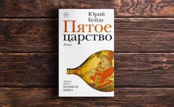«Пятое царство» Юрия Буйды - «Культура»
