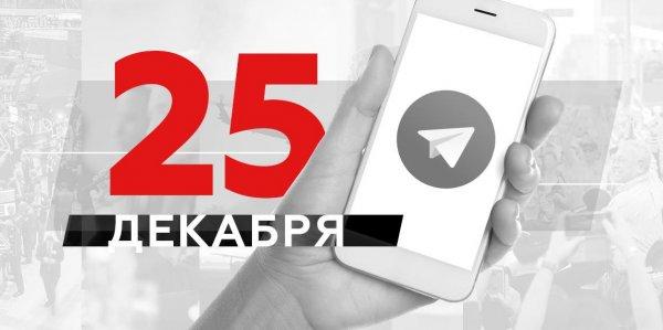 Что пишут в Телеграме: 25 декабря