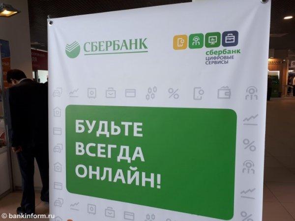Клиенты Сбербанка могут рефинансировать кредиты онлайн - «Новости Банков»