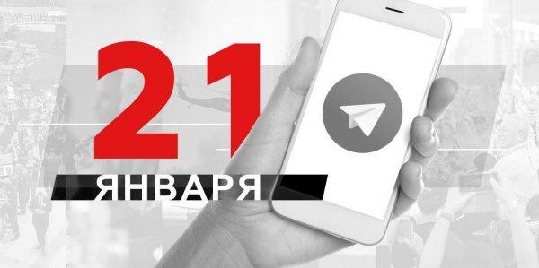 Что пишут в Телеграме: 21 января