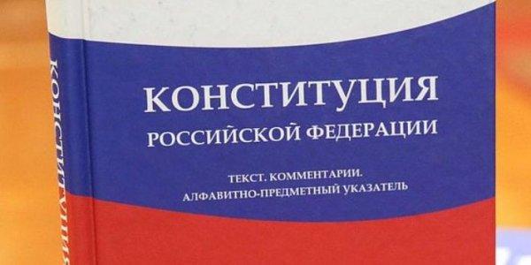 К обсуждению поправок к Конституции РФ подключились студенты и общественники из регионов